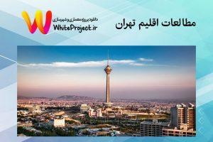 اقلیم تهران