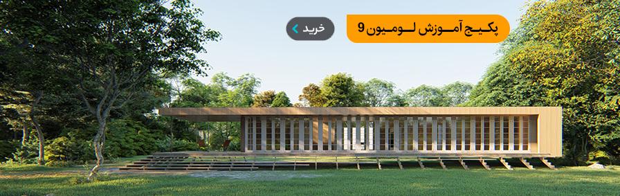 نخستین پک آموزش فارسی لومیون 9