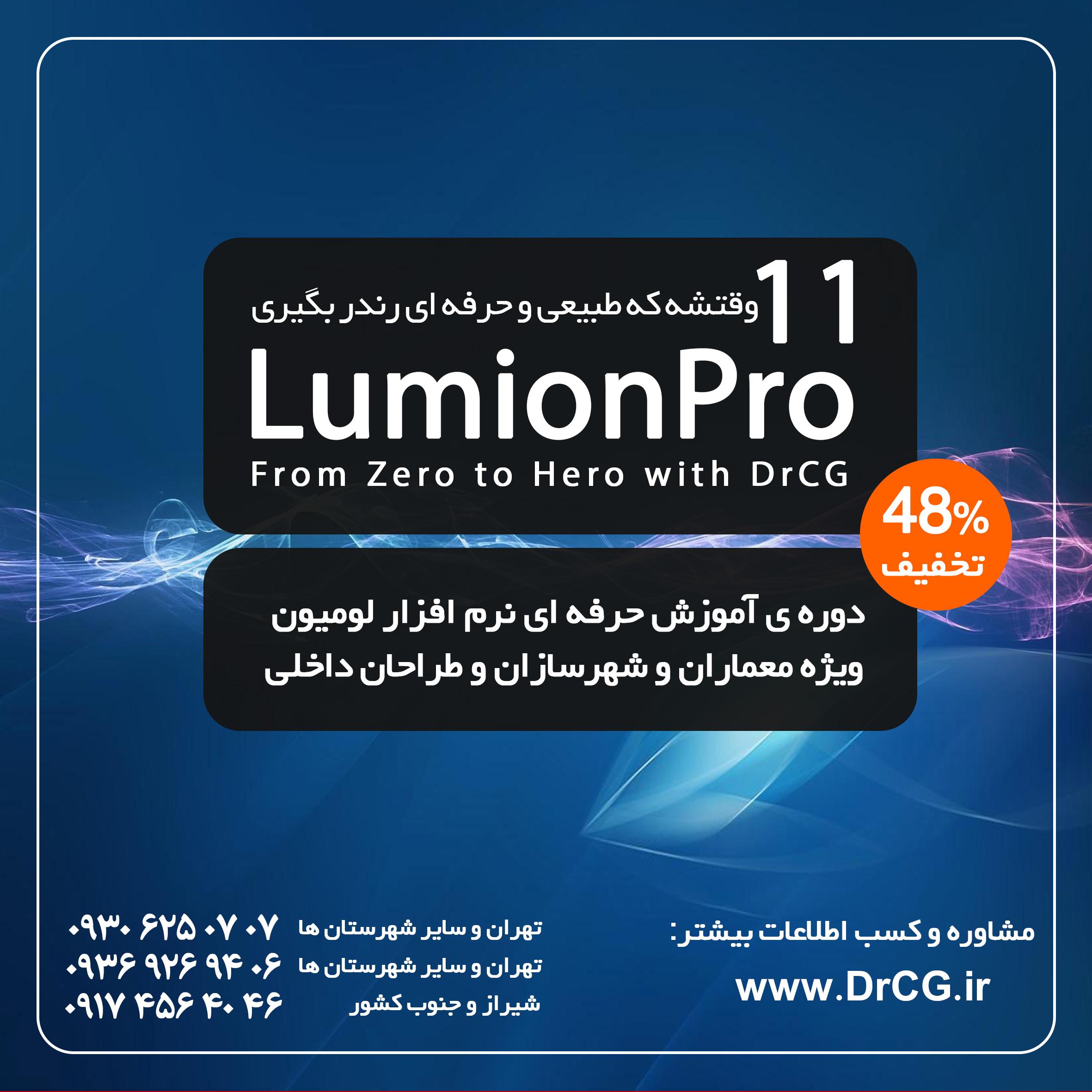 آموزش لومیون 11 صفر تا صد به همراه پروژه عملی و پرکاربرد و انیمیشن سازی